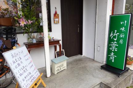経堂のランチ:川味厨房 竹葉青(ズゥイェチン) 四川料理