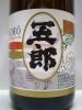 五郎 新焼酎