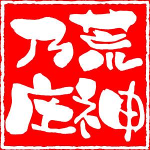 荒神乃庄・ロゴ