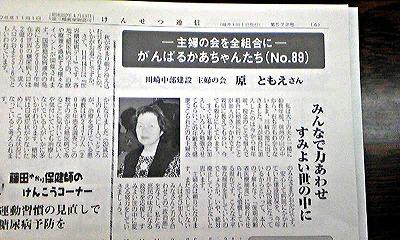 08-けんせつ通信-原さん