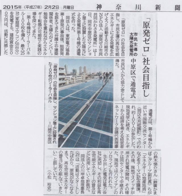 市民発電記事-神奈川新聞.jpg