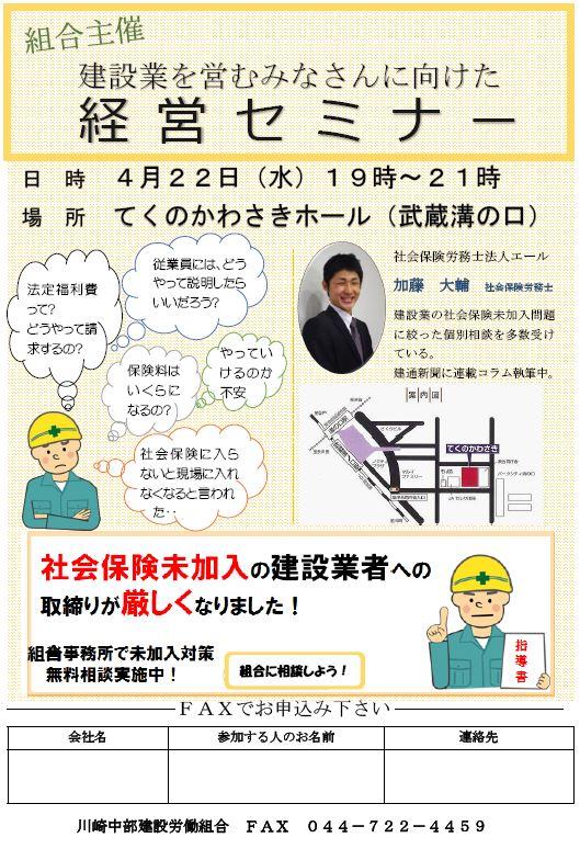 2015.4.22-チラシ社保.JPG