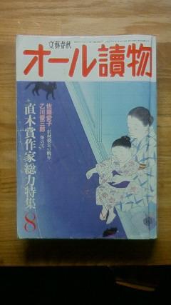 文芸春秋 オール読物 8月号