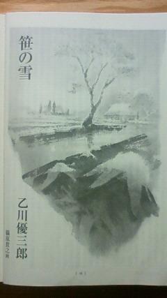 乙川優三朗著「笹の雪」扉絵