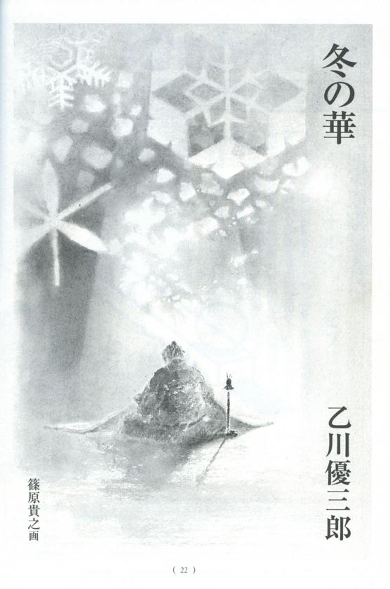 0902オール読物扉絵
