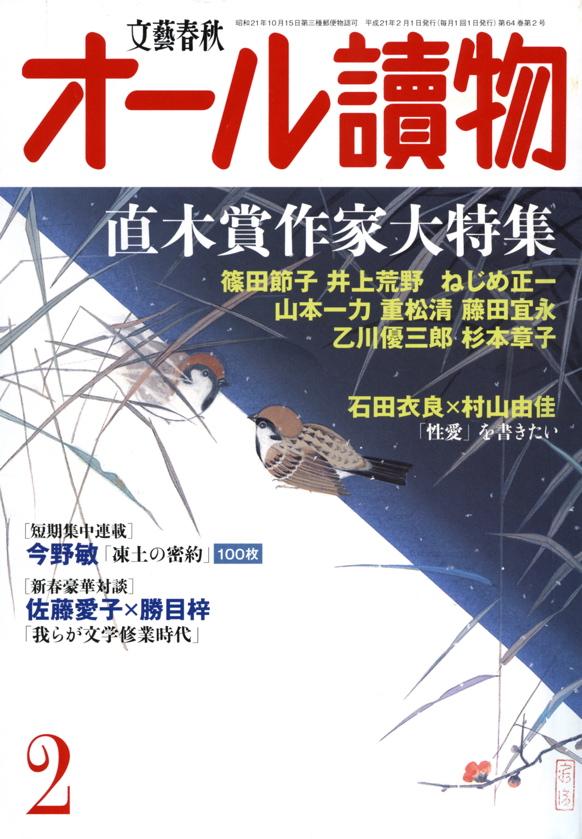 0902オール読物表紙