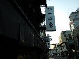 奈良 一心堂01