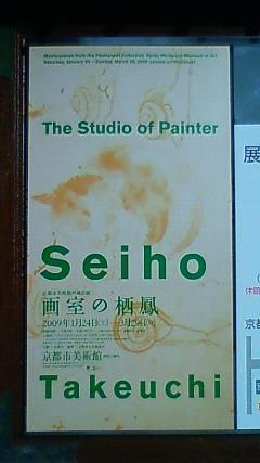 「京都市美術館所蔵品展 画室の栖鳳」展01