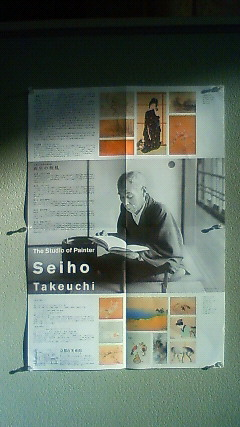「京都市美術館所蔵品展 画室の栖鳳」展03