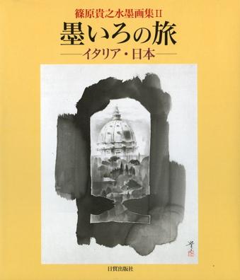 篠原貴之作品集 墨いろの旅