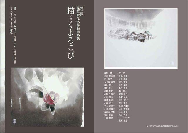 第二回画塾展パンフレット表紙