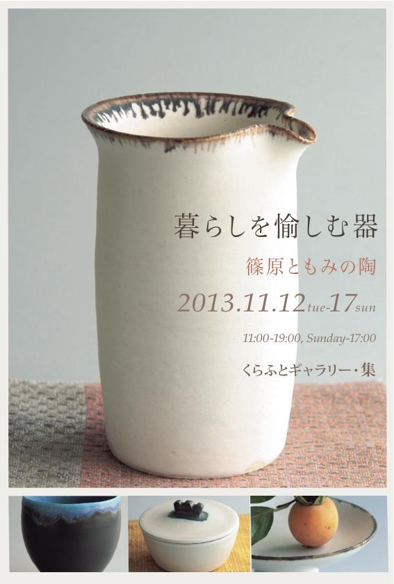 2014篠原ともみ集個展