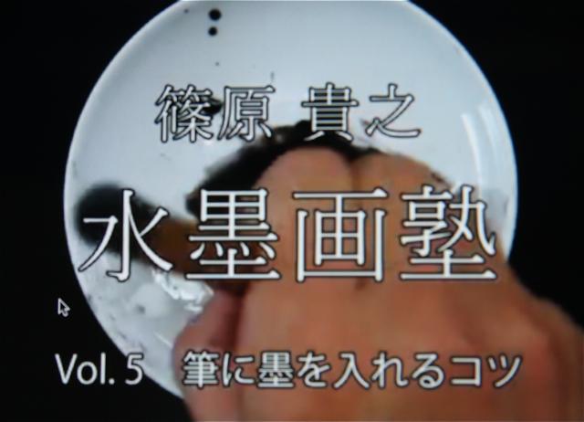 動画画塾 vol.5