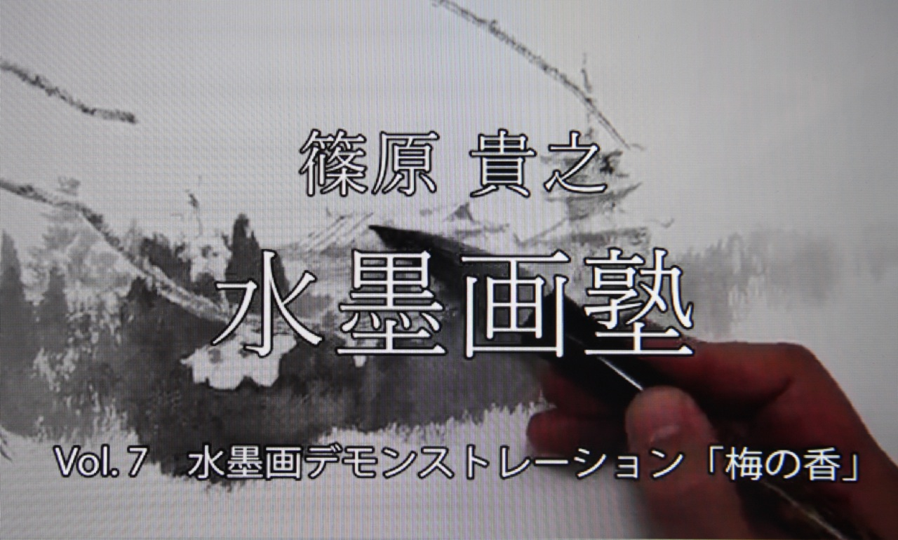 水墨画塾vol.7