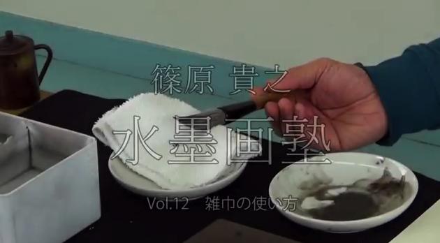 動画水墨画塾12