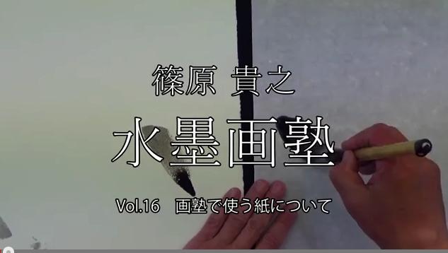 水墨画塾vol.16