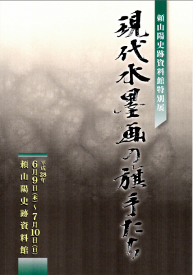 頼山陽史跡美術館展表