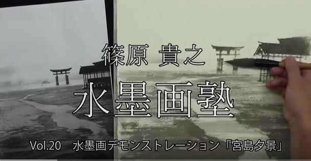 動画 篠原貴之水墨画塾 Vol.22