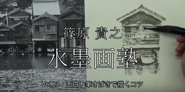 動画水墨画塾vol.23
