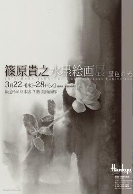 17阪急チラシ表