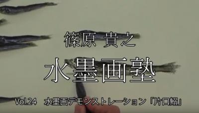 動画 水墨画塾Vol.24
