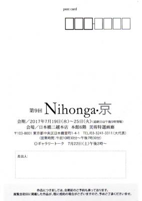 17Nihonga・京