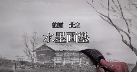 新しい動画 篠原貴之水墨画塾Vol.27