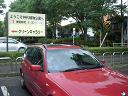 都立神代植物園の駐車場