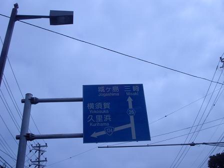 到着しました、三崎港