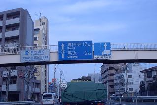 環七 高円寺を目指して