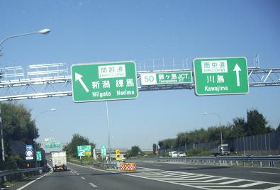 圏央道-2
