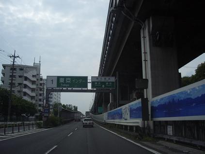 東名高速1
