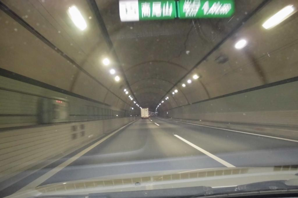 トンネルが多い