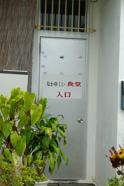 なかゆくい入口2