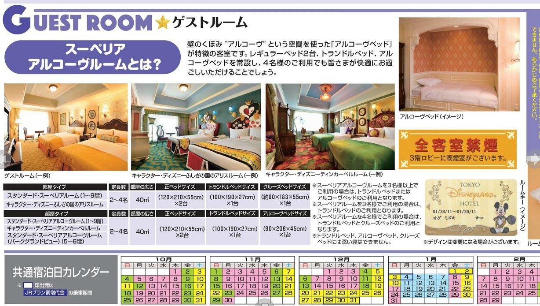 続報!ディズニーホテル空き状況 | 愛知県知多郡武豊町の旅行代理店