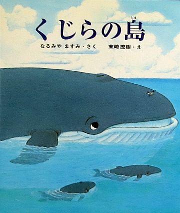 島 クジラ