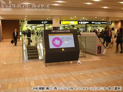 JR札幌駅 南口 西コンコース内 インフォメーションモニター前 [資料]