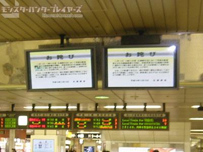 JR札幌駅のお知らせモニターに映し出されたお詫び