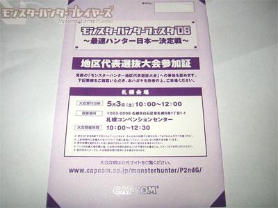 モンフェス2008・札幌地区大会参加証ハガキ