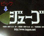 20070519_36043.jpg