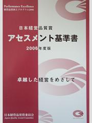 経営品質賞アセスメント基準書