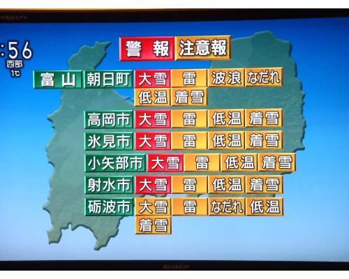 10 日間 天気 富山
