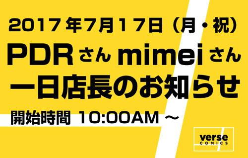 PDRさんとmimeiさんの一日店長