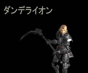タンデライオン 暗 FF11