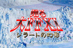 踊る大FFXI〜ジラートの幻影