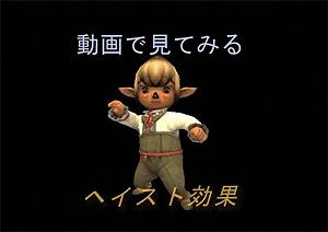 動画で見てみる ヘイスト効果 暗黒:両手武器編