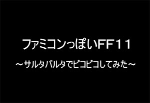 ファミコンぽいFF11