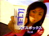 森永ICE BOX4
