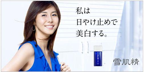 2011松嶋菜々子コーセーCM