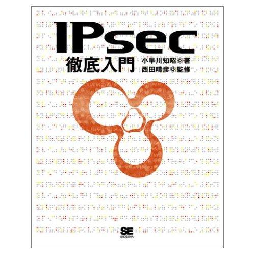 IPsec徹底入門 (単行本)
